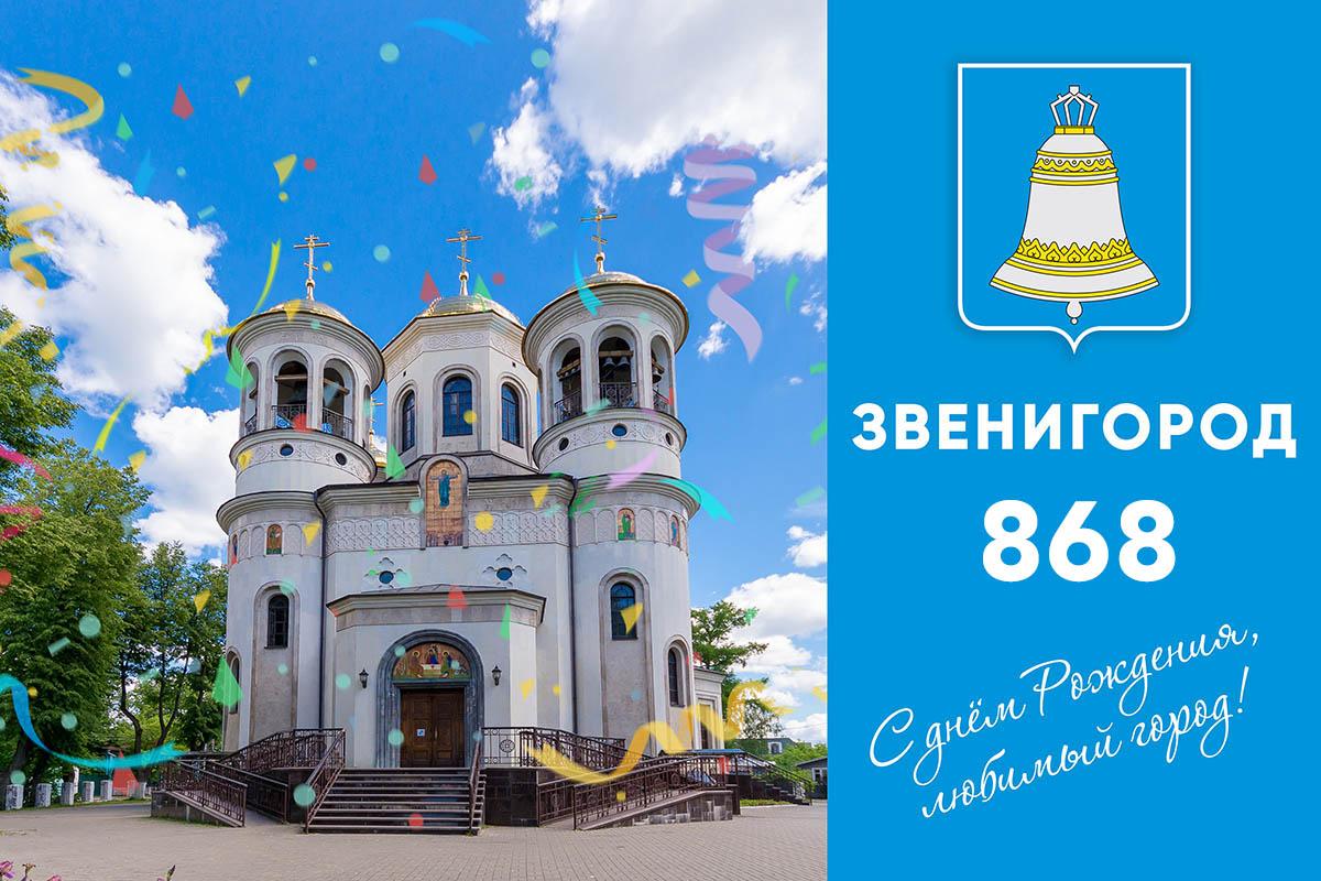 868 день рождения!