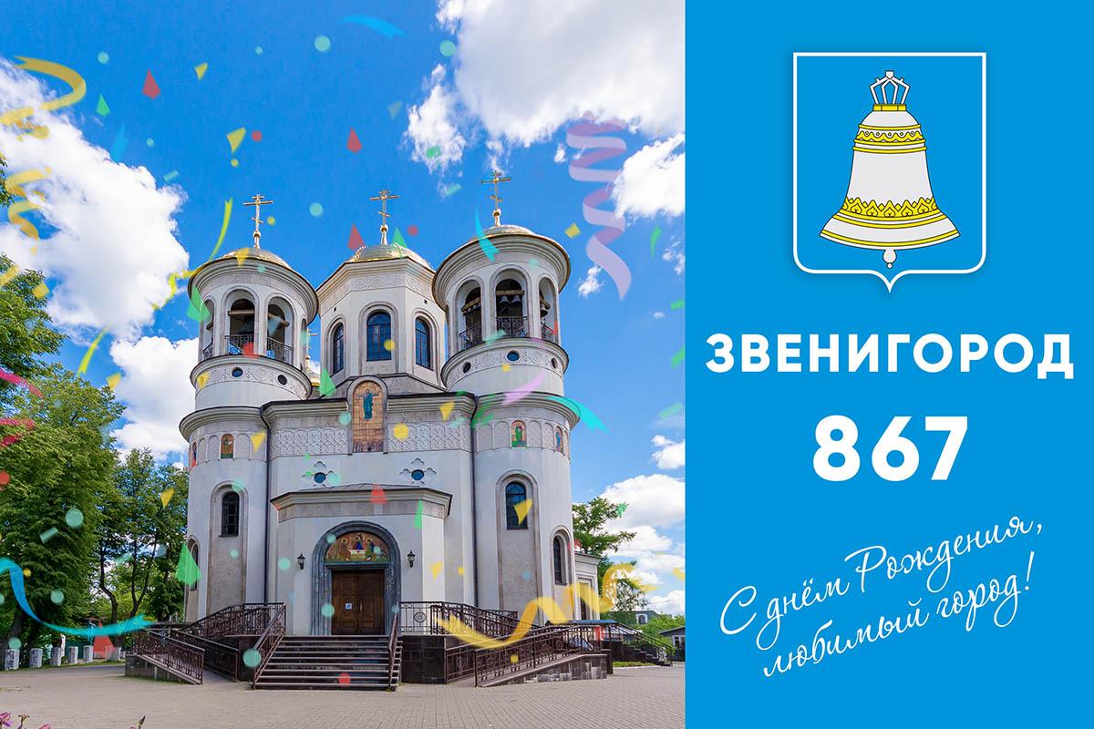 867 день Рождения!