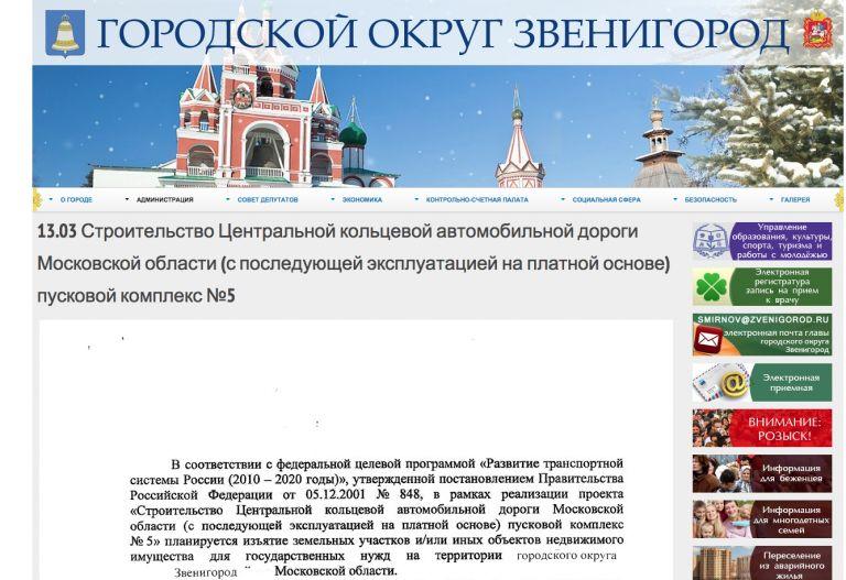 ЦКАД в Звенигороде уже совсем скоро