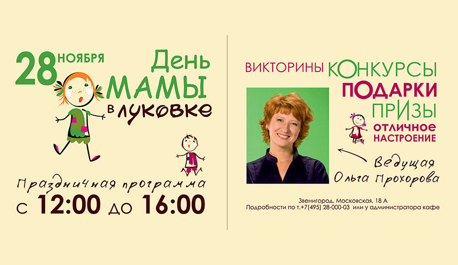 День мамы в Луковке