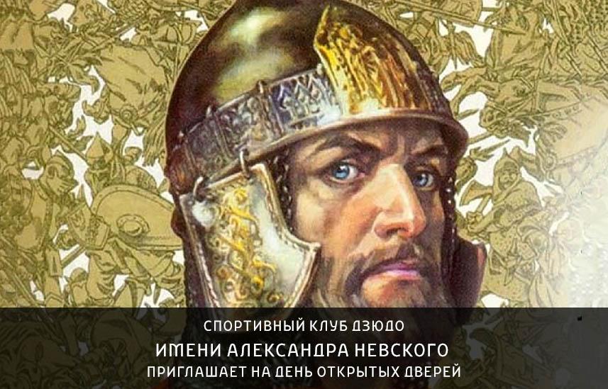 Клуб дзюдо им. А.Невского – день открытых дверей