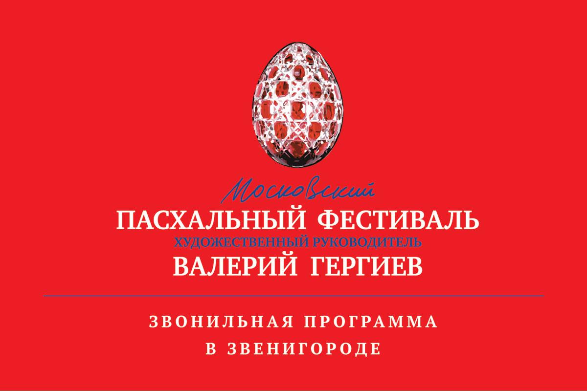 Московский пасхальный фестиваль