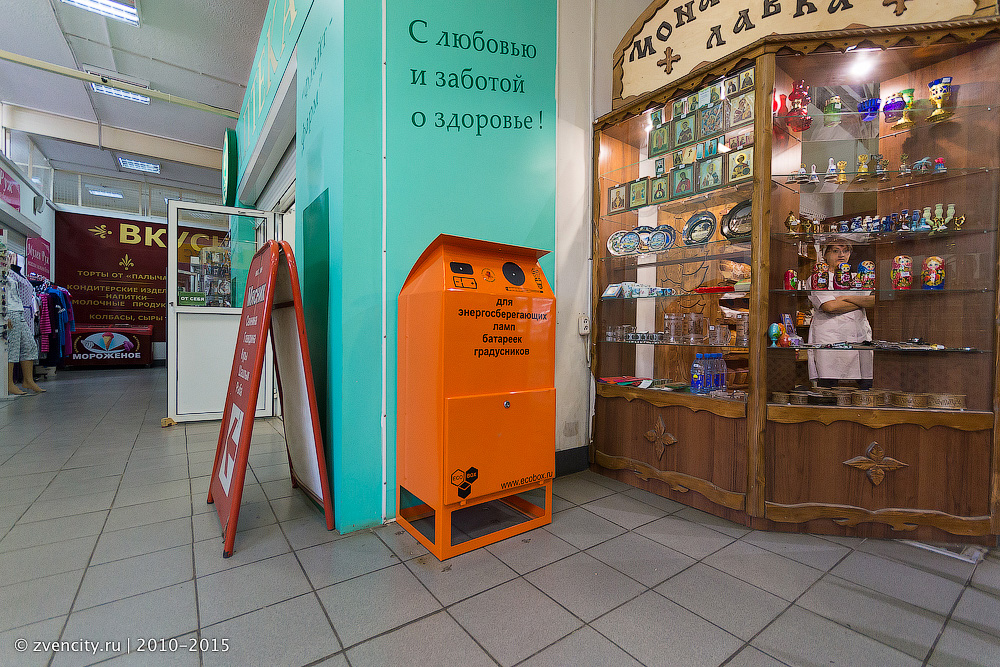Утилизируем мусор правильно!