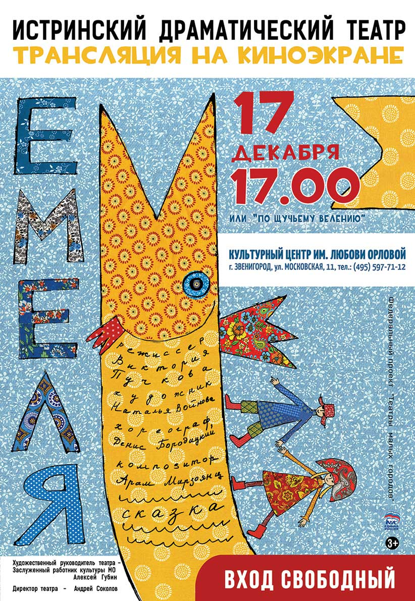 Закрытие фестиваля «Театры Подмосковья»