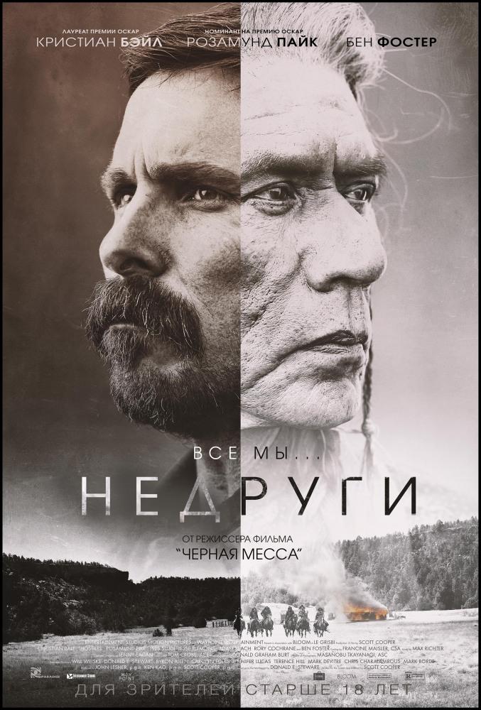 Фильм «Недруги»