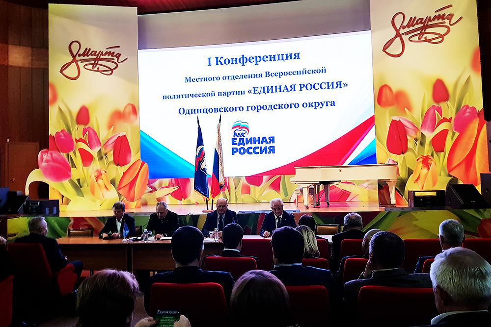 XXII Конференции отделения Партии «Единая Россия» г.о. Одинцовский