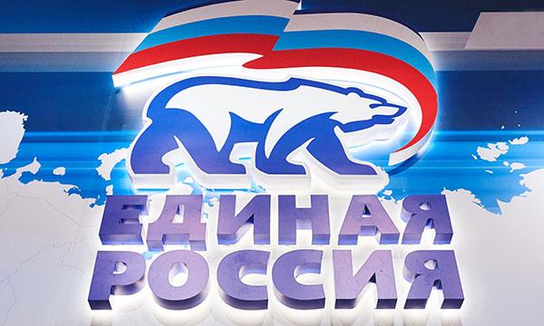 Всероссийская неделя приемов «Единой России»