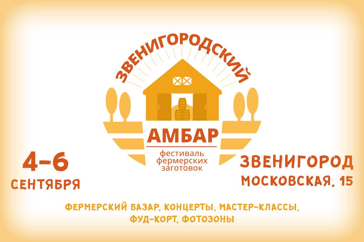 Звенигородский амбар