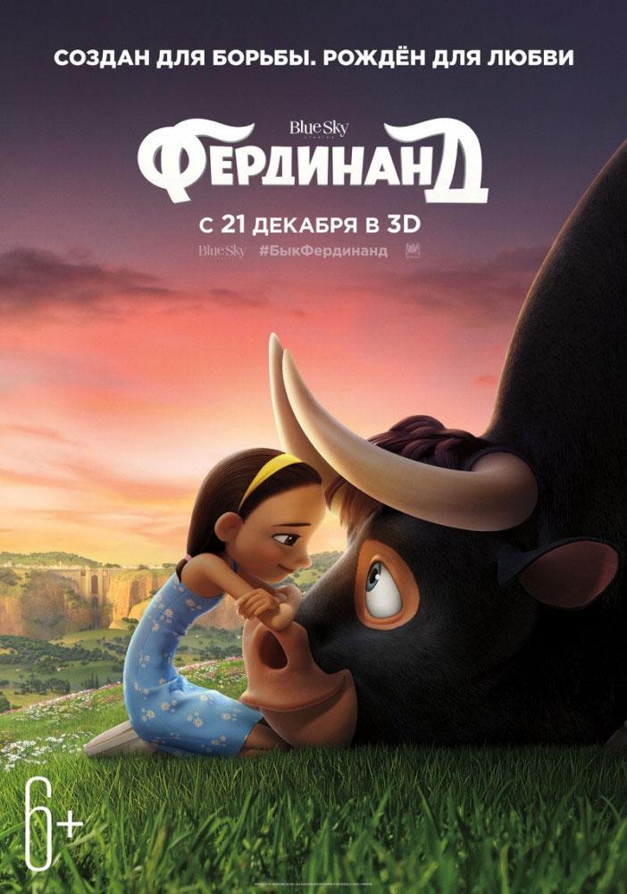 Мультфильм « Фердинанд»