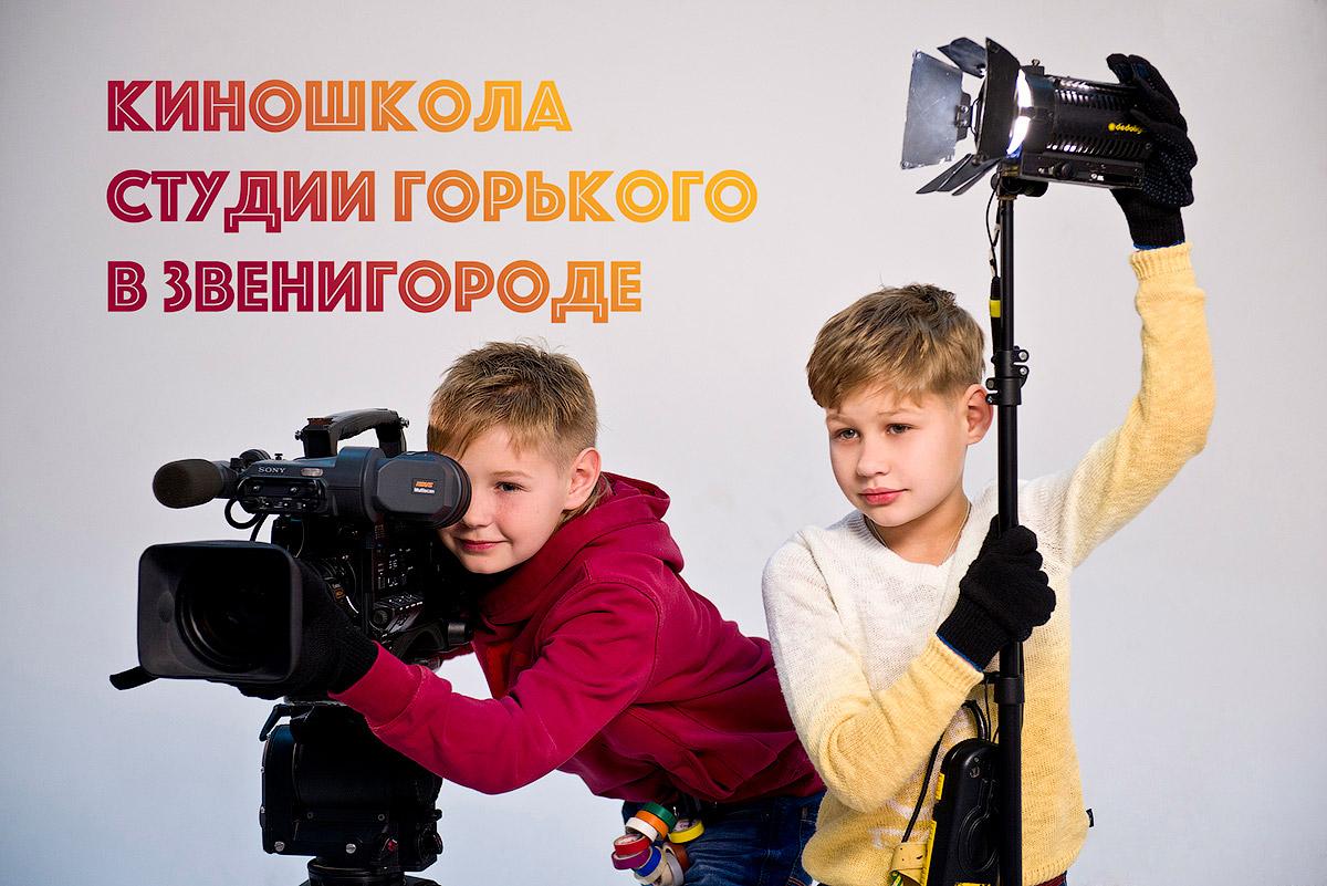 Киношкола студии Горького в Звенигороде