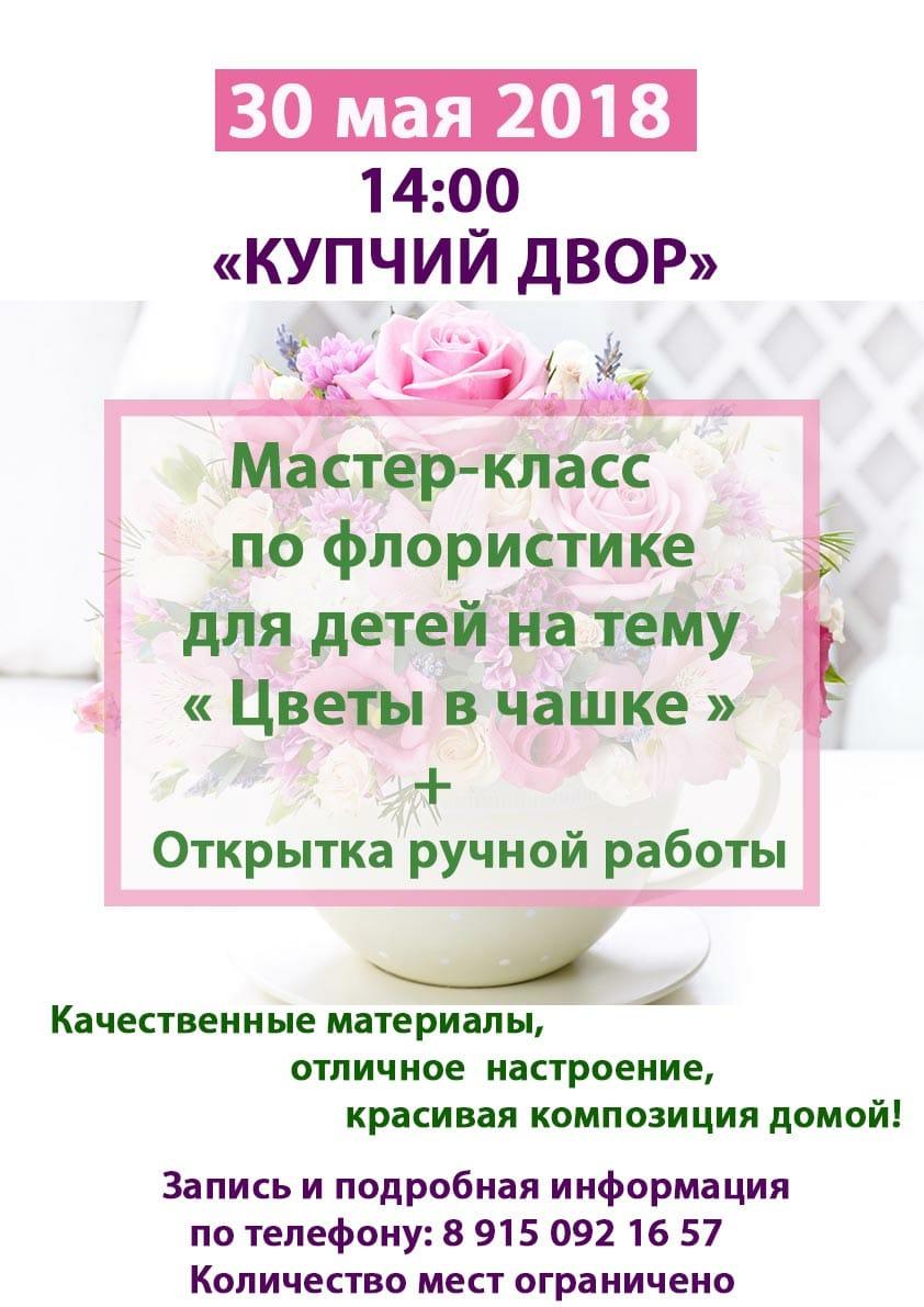 Мастер-класс по флористике «Цветы в чашке»
