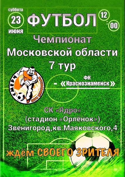 Футбол ФК «Смерч» – ФК «Краснознаменск»