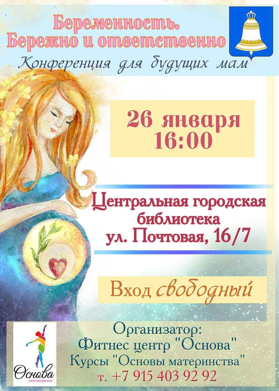 Конференция «Беременность. Бережно и ответственно»