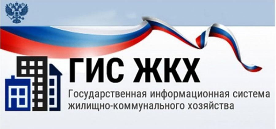 Реализация закона о ГИС ЖКХ