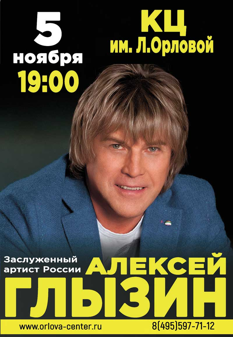 Концерт Алексея Глызина