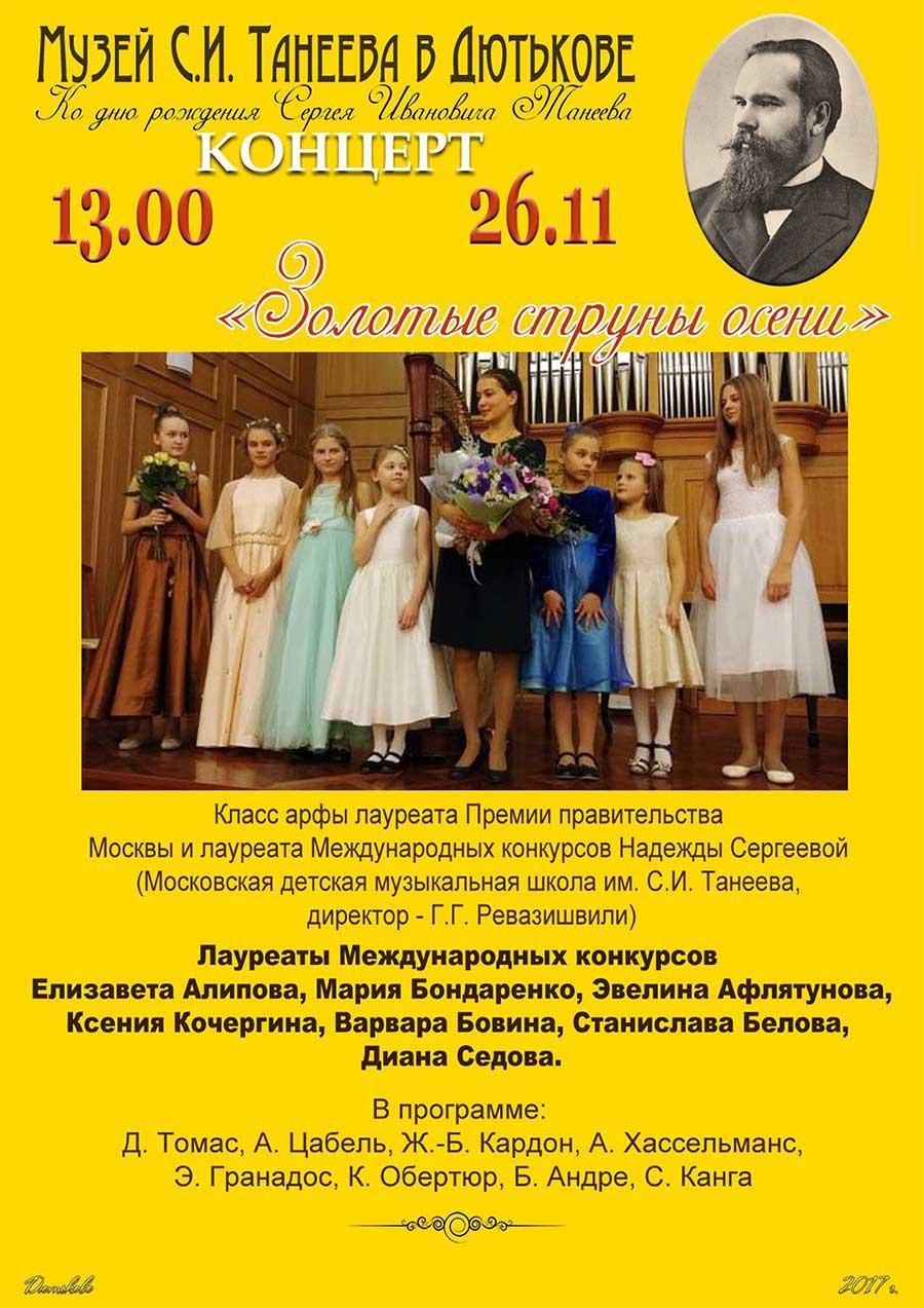 Концерт «Золотые струны осени»