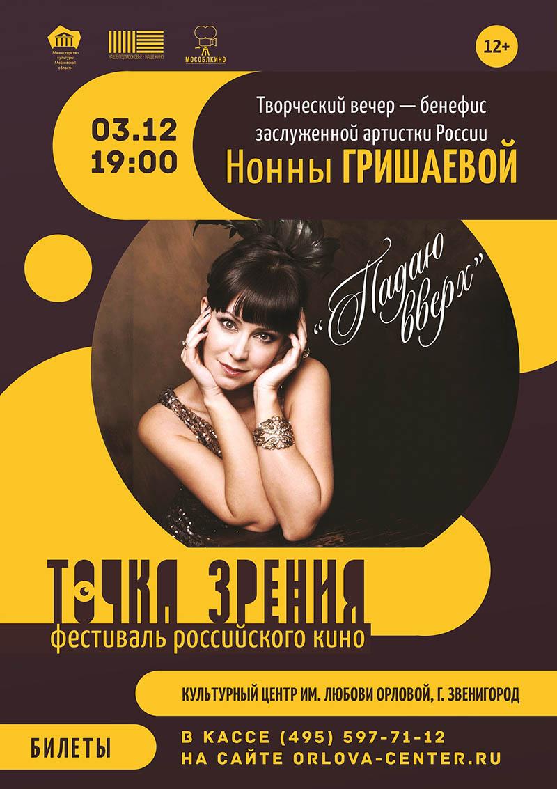 Бенефис з.а. РФ Нонны Гришаевой
