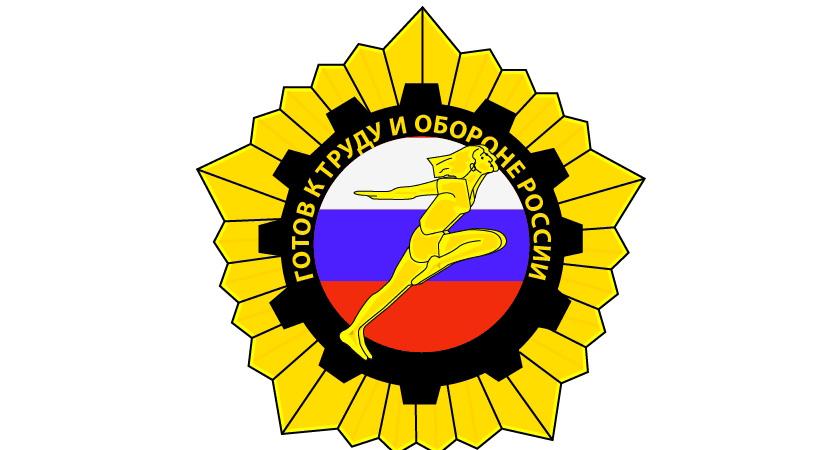 Центр тестирования по приему нормативов ГТО