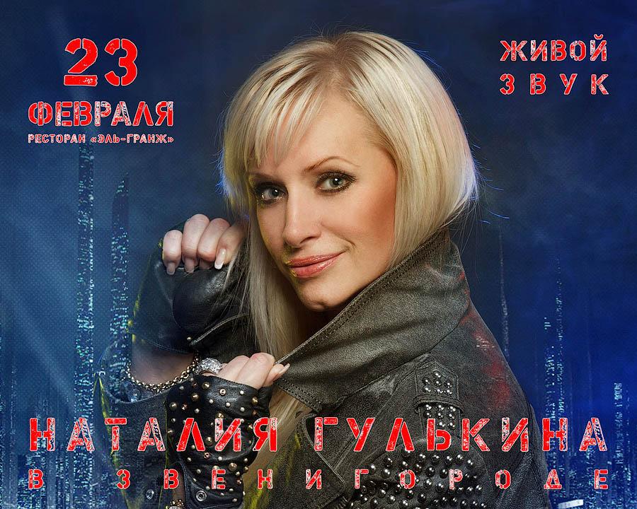 Концерт Наталии Гулькиной
