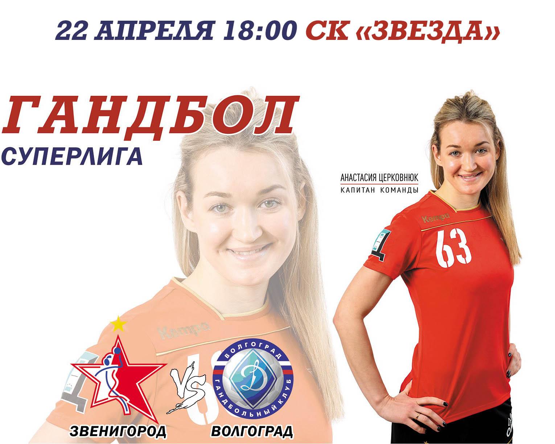 Гандбол: «Звезда» – «Динамо-Синара»