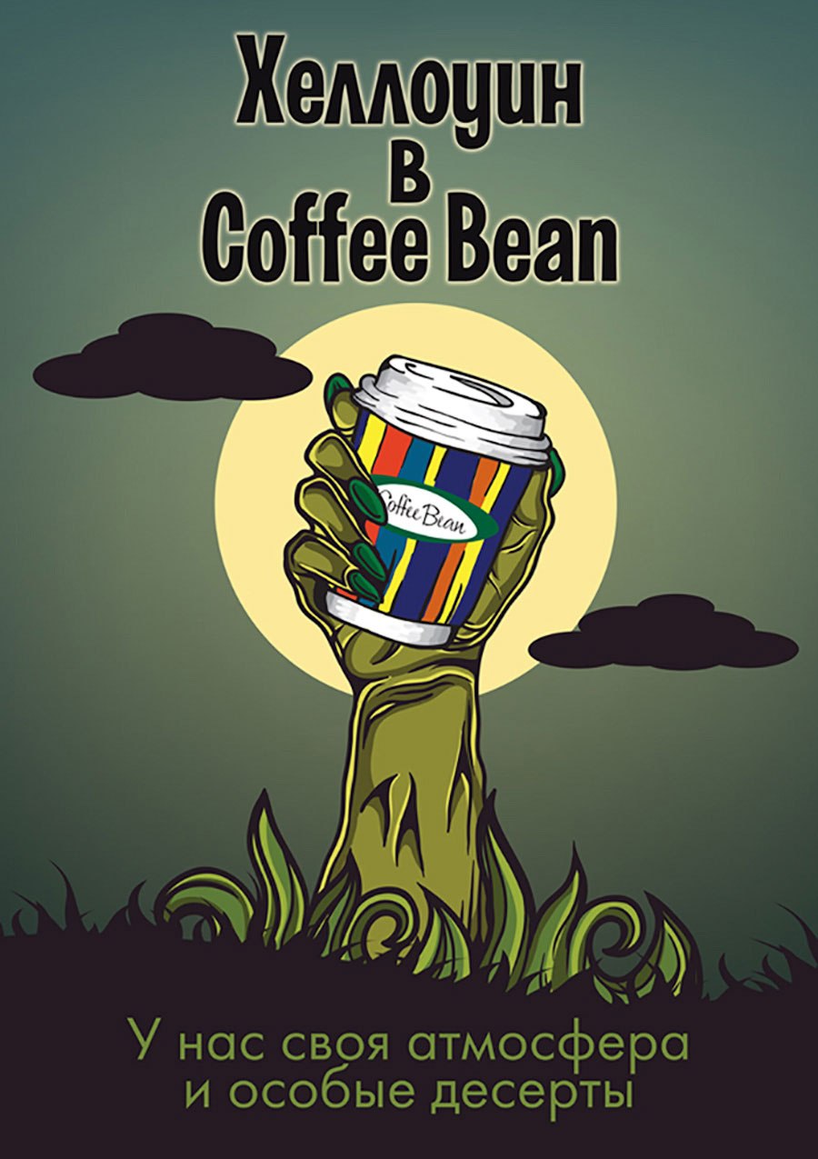 Halloween в Coffee Bean