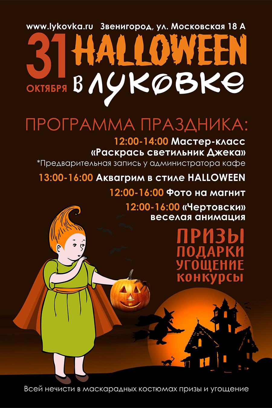 Halloween в Луковке