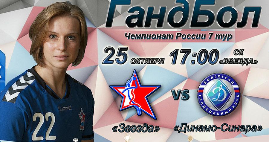 Гандбол, чемпионат России