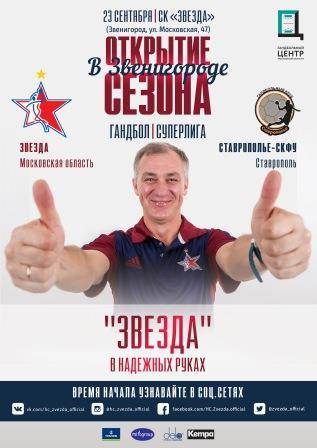 Гандбол: «Звезда» – «Ставрополье СКФУ»