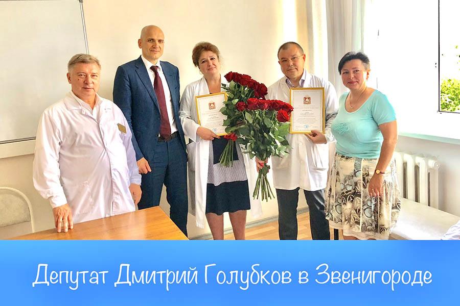 Дмитрий Голубков посетил звенигородскую поликлинику