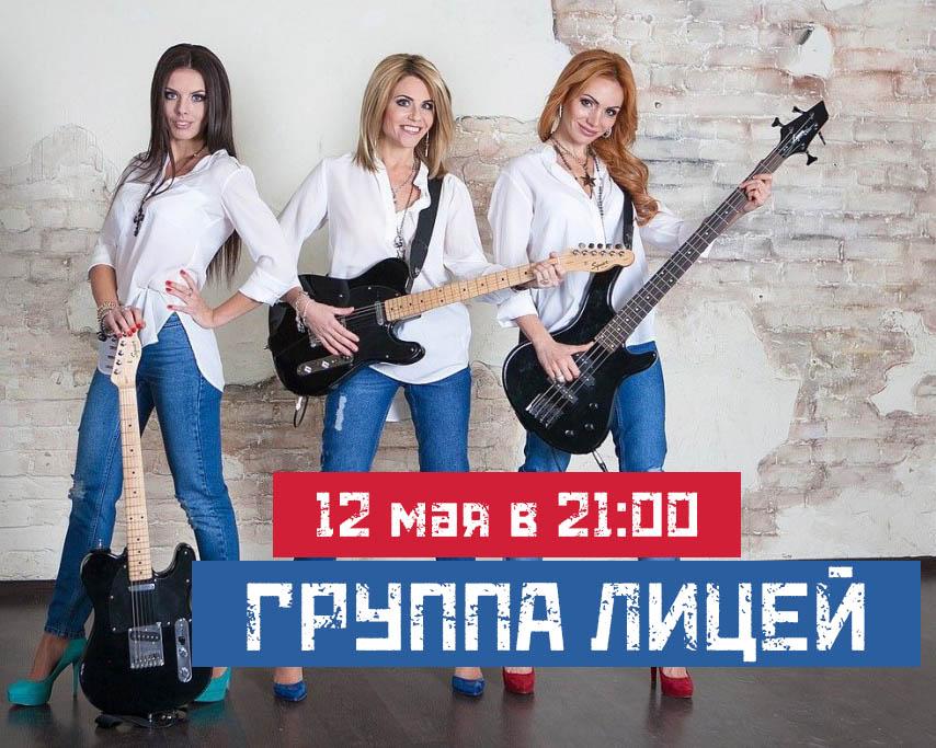 Концерт группы «Лицей»