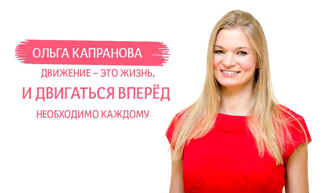 Интервью с Ольгой Капрановой