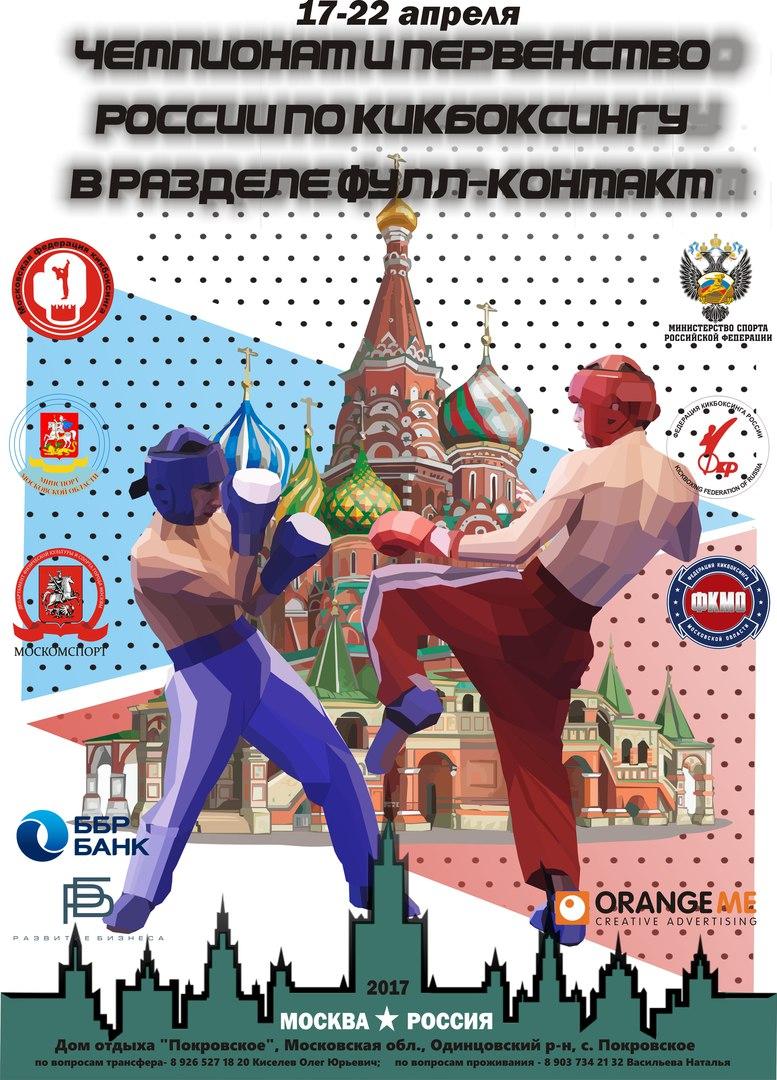 Чемпионат России по кикбоксингу в дисциплине «фулл-контакт»