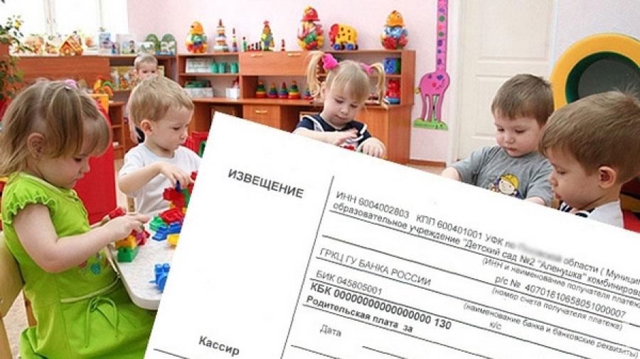 Изменение платы за детский сад