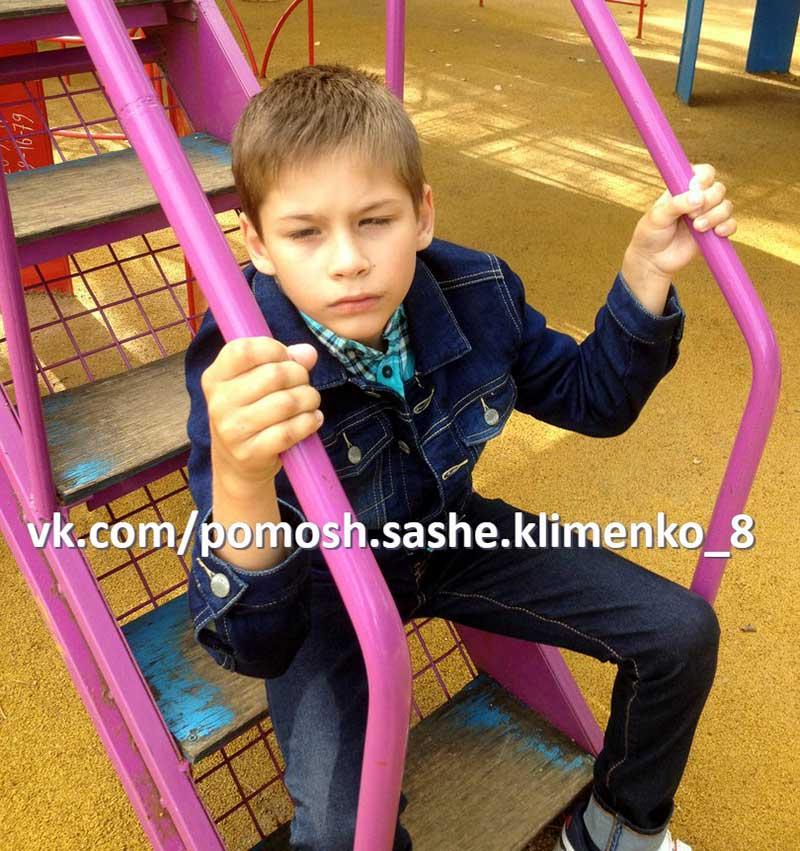 Поможем Саше Клименко