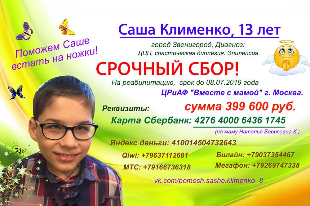 Помощь Саше Клименко