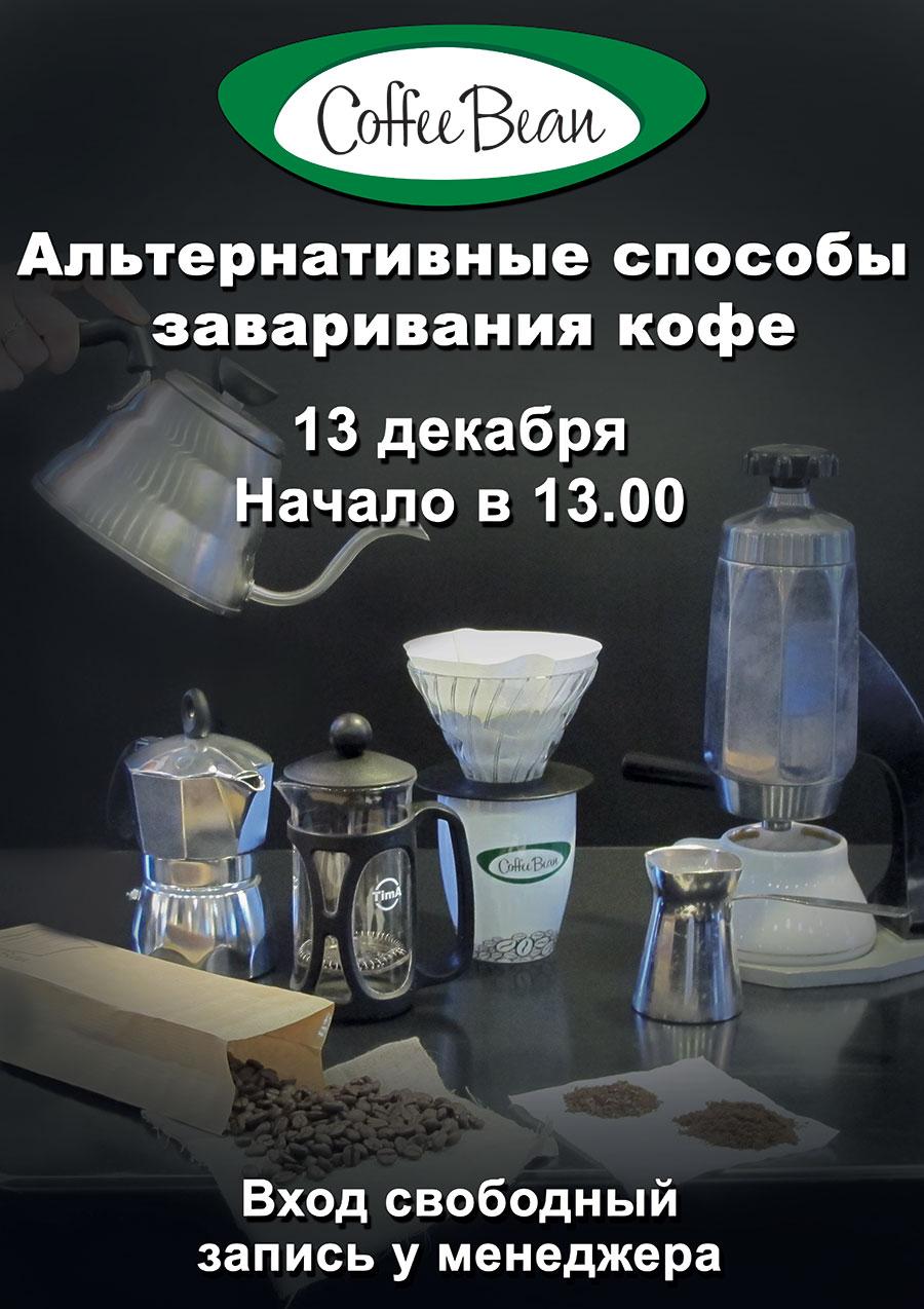 Альтернативно завариваем кофе