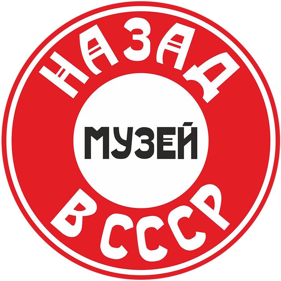 Музей «Назад в СССР»