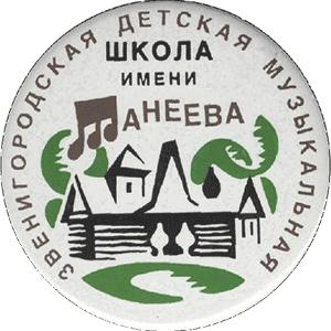 Детская музыкальная школа им. С.И. Танеева