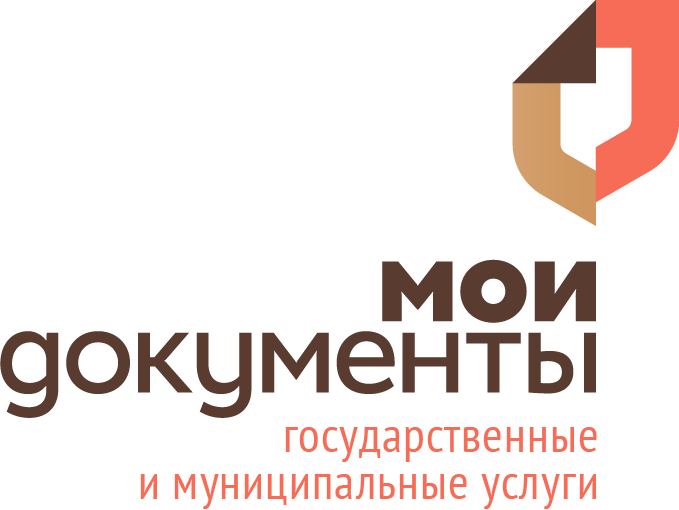 МАУ МФЦ «Мои Документы»