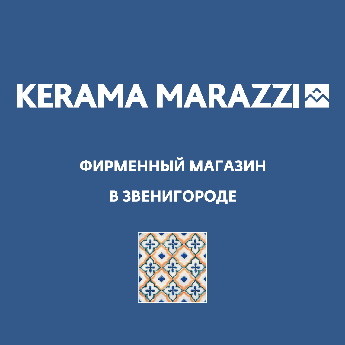 Фирменный магазин «Kerama Marazzi»