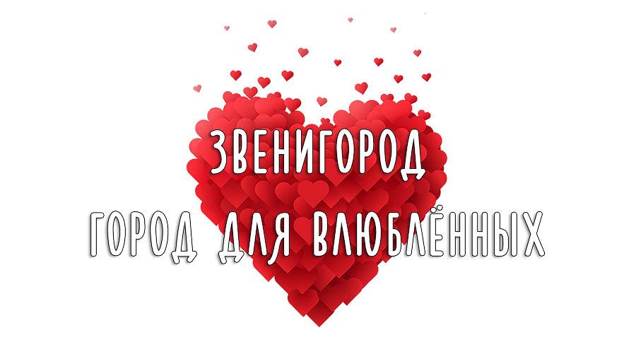 Звенигород – город для влюблённых!