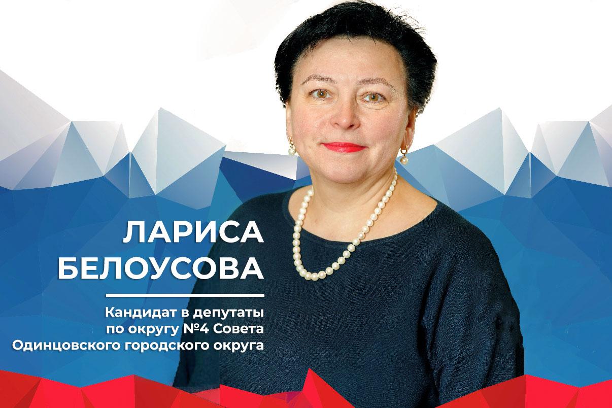 Лариса Белоусова