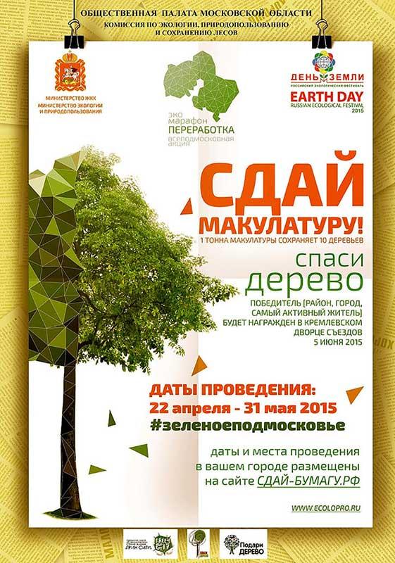 Сдаём макулатуру! Спасаем деревья от вырубки!