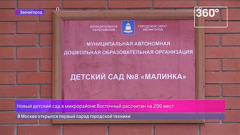 В Звенигороде открылся новый детский сад