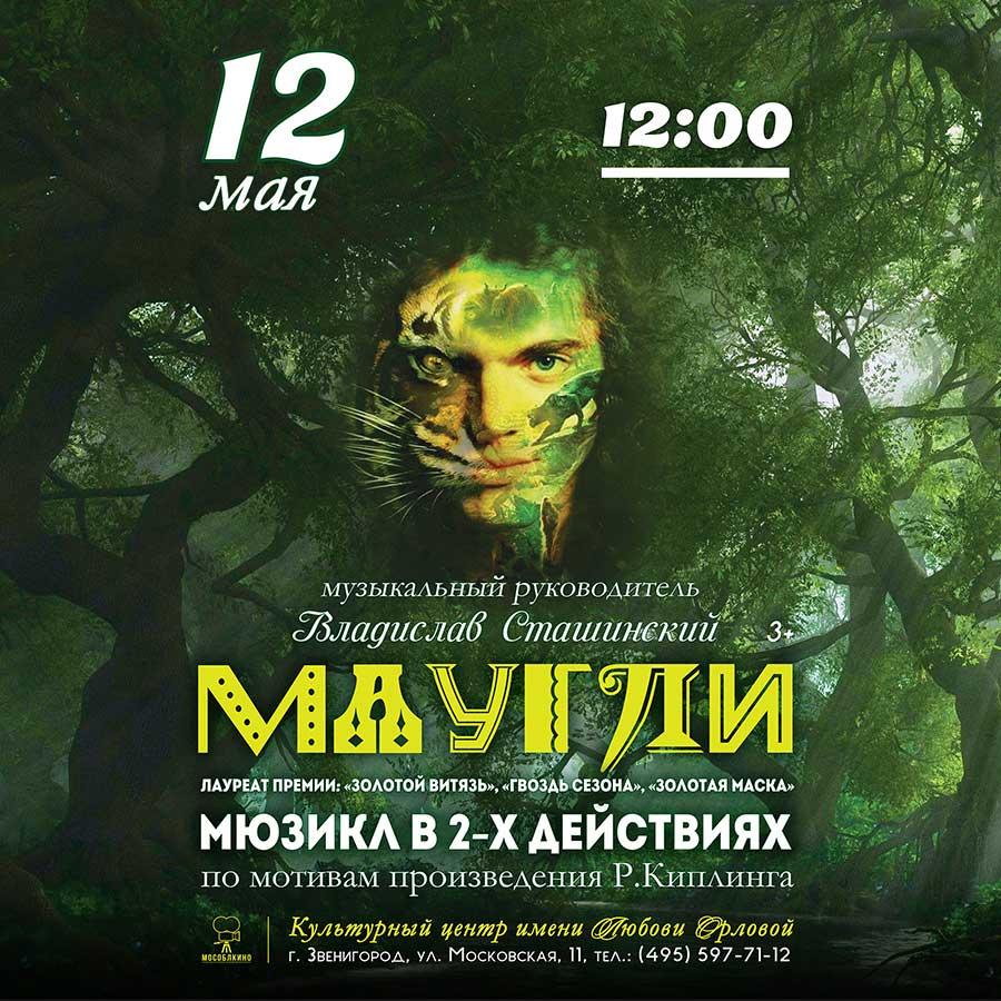 Мюзикл «Маугли»