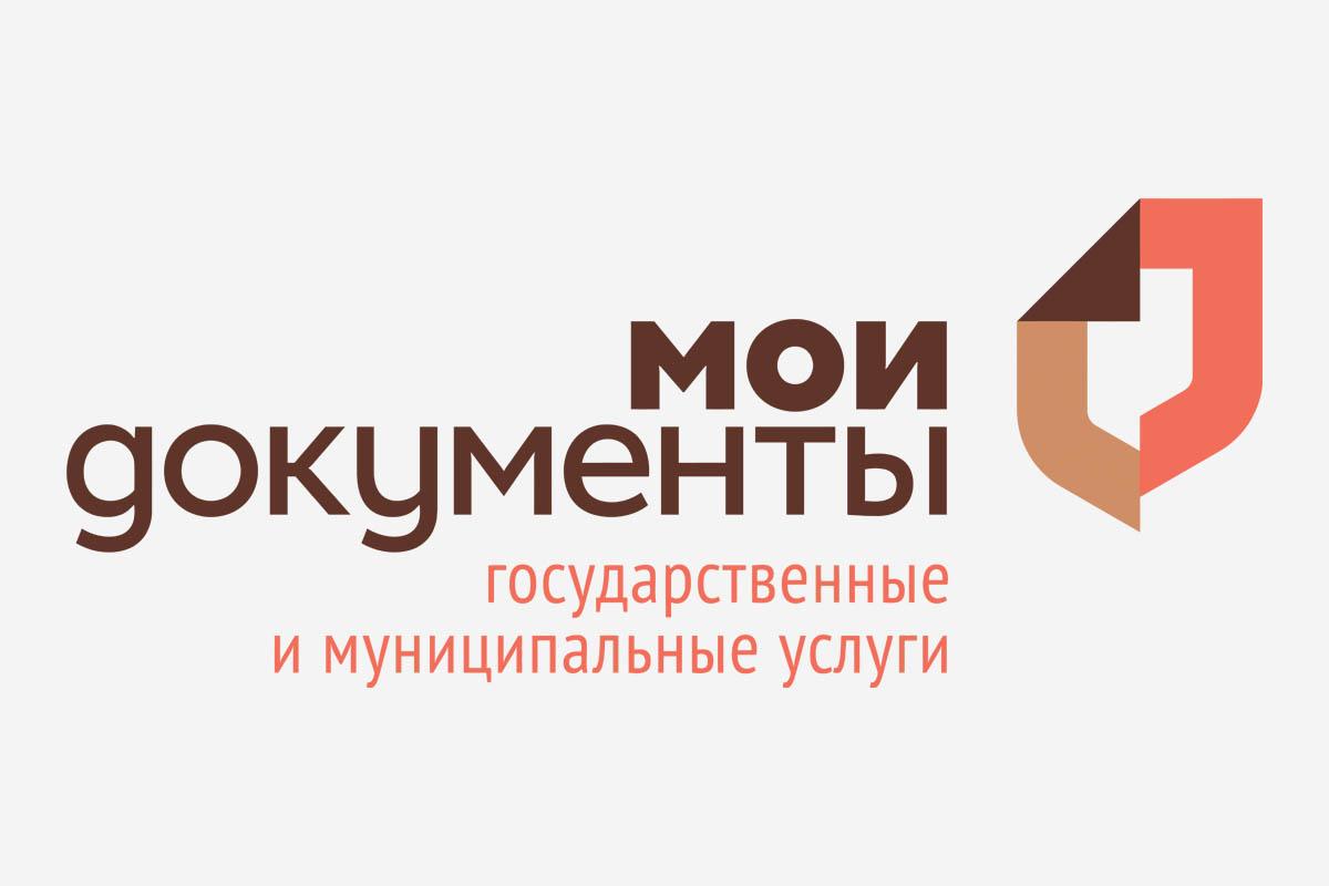 Звенигородский МФЦ заработает с 25 мая