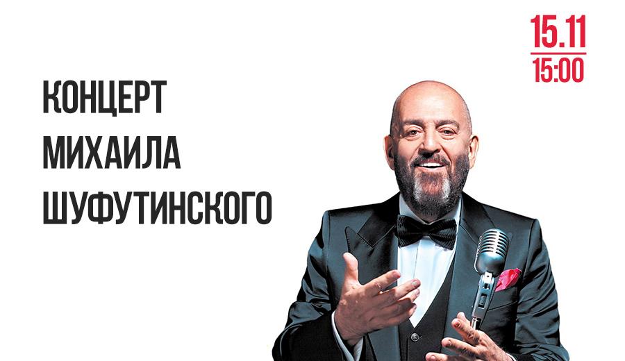 Концерт Михаила Шуфутинского