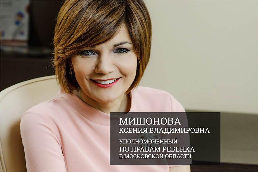 Мишонова Ксения В. – уполномоченный по правам ребенка