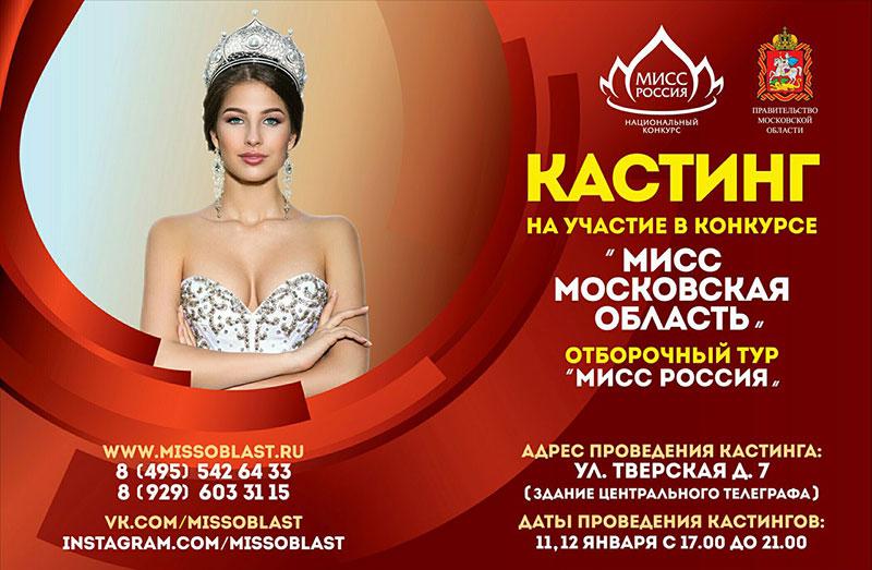 «Мисс Московская область»