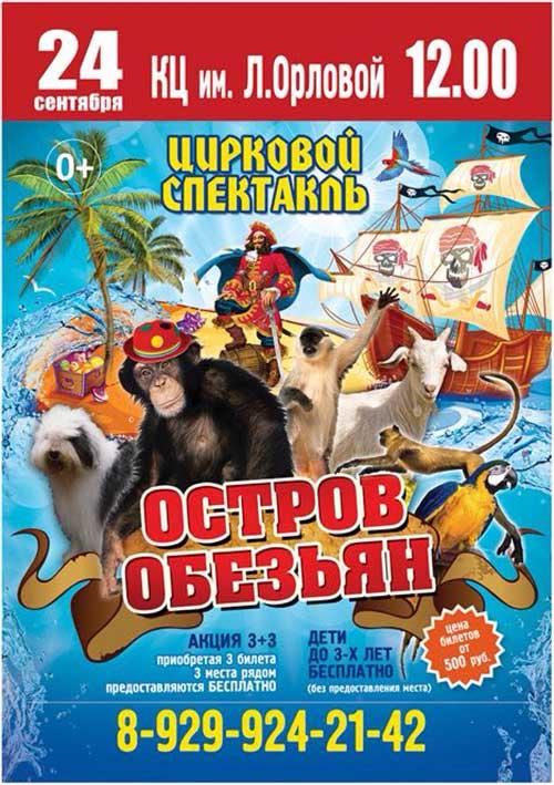 Цирковой спектакль «Остров обезьян»